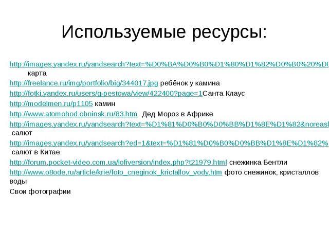 Используемые ресурсы: http://images.yandex.ru/yandsearch?text=%D0%BA%D0%B0%D1...