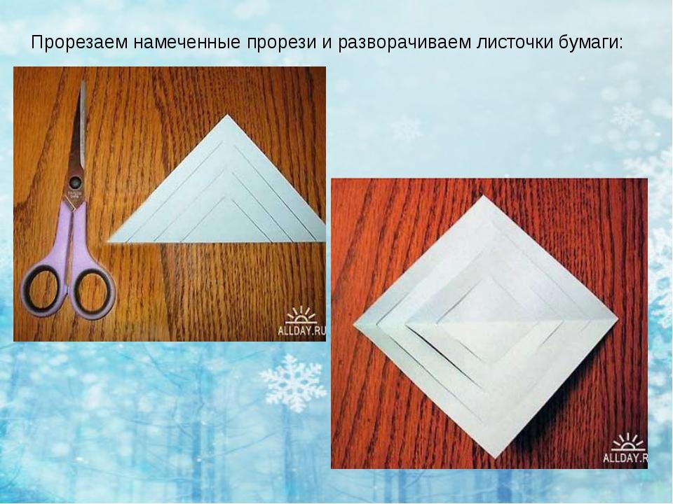 Прорезаем намеченные прорези и разворачиваем листочки бумаги: