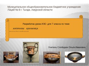 АНТИЧНАЯ КЕРАМИКА Эскиз росписи вазы по мотивам греческой Муниципальное обще