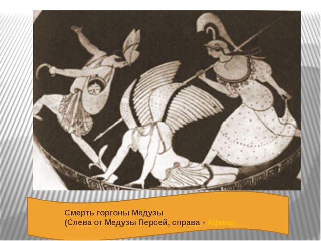 Смерть горгоны Медузы (Слева от Медузы Персей, справа - Афина)