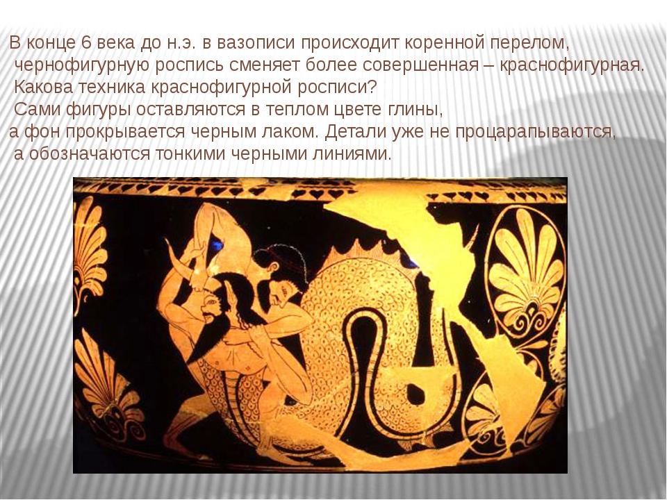 В конце 6 века до н.э. в вазописи происходит коренной перелом, чернофигурную...