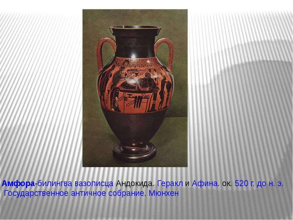 Амфора-билингва вазописца Андокида. Геракл и Афина. ок. 520 г. до н. э. Госу...
