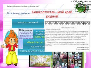 День башкирского языка и литературы Конкурс сочинений Победители: -Амурзин А