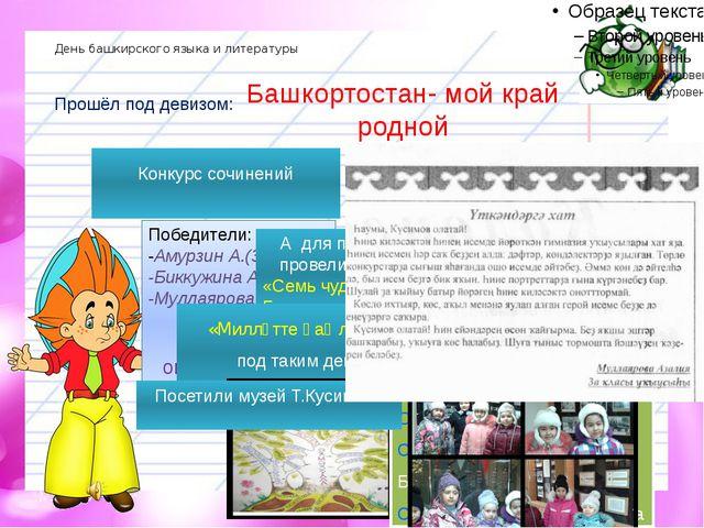День башкирского языка и литературы Конкурс сочинений Победители: -Амурзин А...