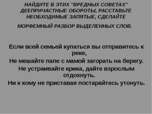 """НАЙДИТЕ В ЭТИХ """"ВРЕДНЫХ СОВЕТАХ"""" ДЕЕПРИЧАСТНЫЕ ОБОРОТЫ, РАССТАВЬТЕ НЕОБХОДИМЫ"""