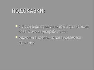 ПОДСКАЗКИ: НЕ с деепричастиями пишется слитно, если без НЕ оно не употребляет