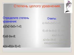 Определите степень уравнения: а)2х2-6х5+1=0; б)х9-9х=8; в)(х+8)(х-3)=0; Ответ