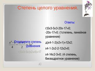 Определите степень уравнения: г)5х3-5х(х2+4)=17 д) Ответы: г)5х3-5х3-20х-17=0