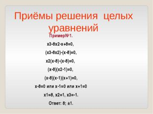 Пример№1. х3-8х2-х+8=0, (х3-8х2)-(х-8)=0, х2(х-8)-(х-8)=0, (х-8)(х2-1)=0, (х-