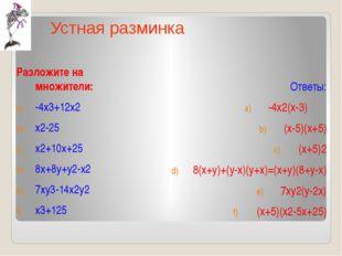 Разложите на множители: -4х3+12х2 х2-25 х2+10х+25 8х+8у+у2-х2 7ху3-14х2у2 х3+