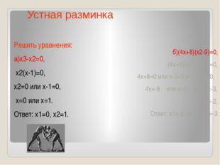 Решить уравнения: а)х3-х2=0, х2(х-1)=0, х2=0 или х-1=0, х=0 или х=1. Ответ: х