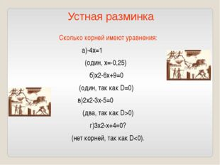 Сколько корней имеют уравнения: а)-4х=1 (один, х=-0,25) б)х2-6х+9=0 (один, та