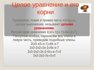 Уравнения, левая и правая часть которых, целые выражения, называют целыми ура