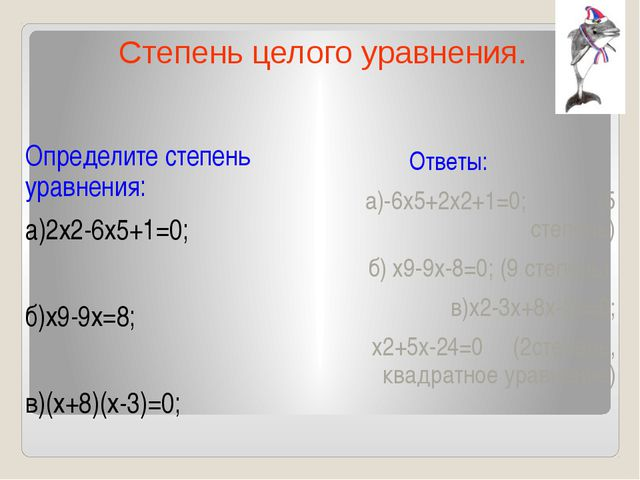 Определите степень уравнения: а)2х2-6х5+1=0; б)х9-9х=8; в)(х+8)(х-3)=0; Ответ...