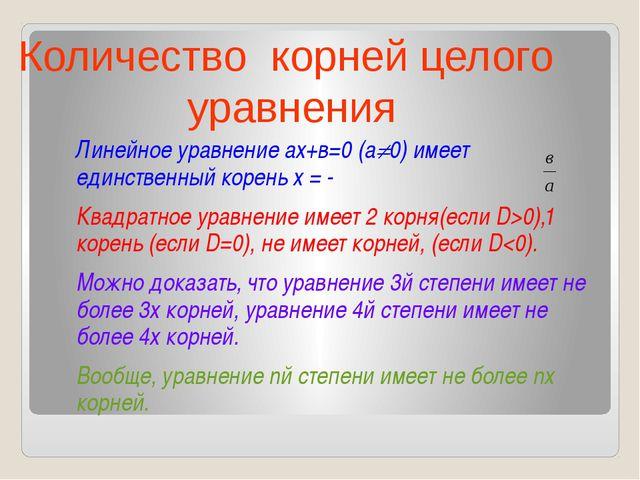 Линейное уравнение ах+в=0 (а0) имеет единственный корень х = - Квадратное ур...