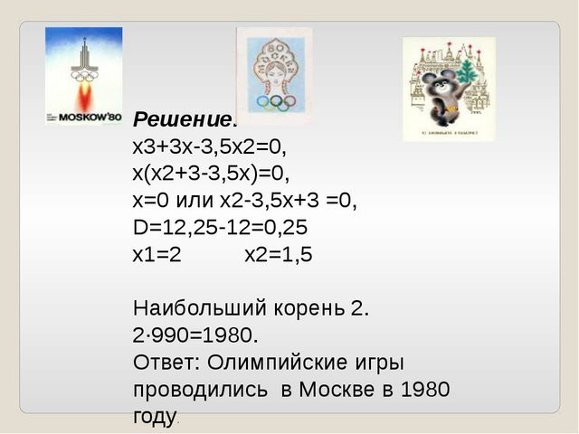 Решение: х3+3х-3,5х2=0, х(х2+3-3,5х)=0, х=0 или х2-3,5х+3 =0, D=12,25-12=0,25...