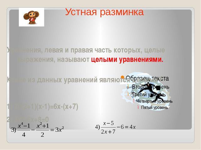Уравнения, левая и правая часть которых, целые выражения, называют целыми ур...