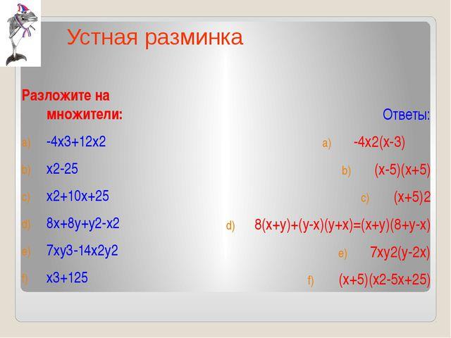 Разложите на множители: -4х3+12х2 х2-25 х2+10х+25 8х+8у+у2-х2 7ху3-14х2у2 х3+...