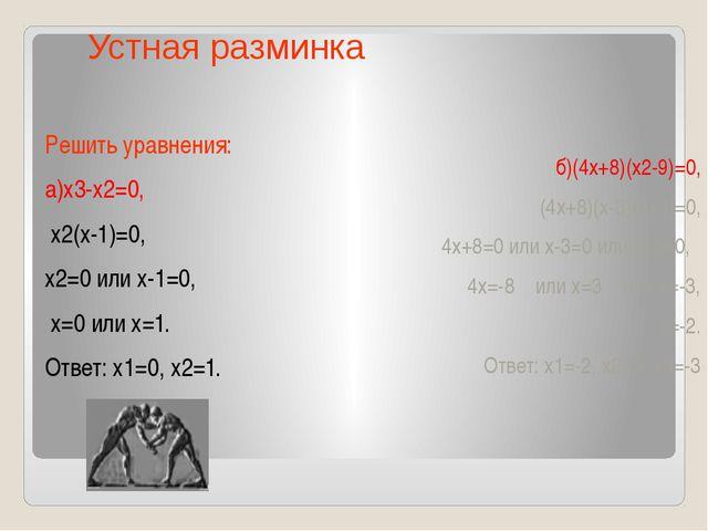 Решить уравнения: а)х3-х2=0, х2(х-1)=0, х2=0 или х-1=0, х=0 или х=1. Ответ: х...