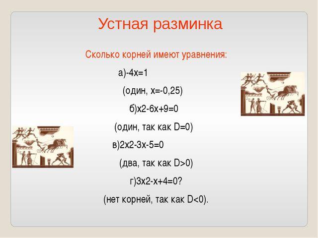 Сколько корней имеют уравнения: а)-4х=1 (один, х=-0,25) б)х2-6х+9=0 (один, та...