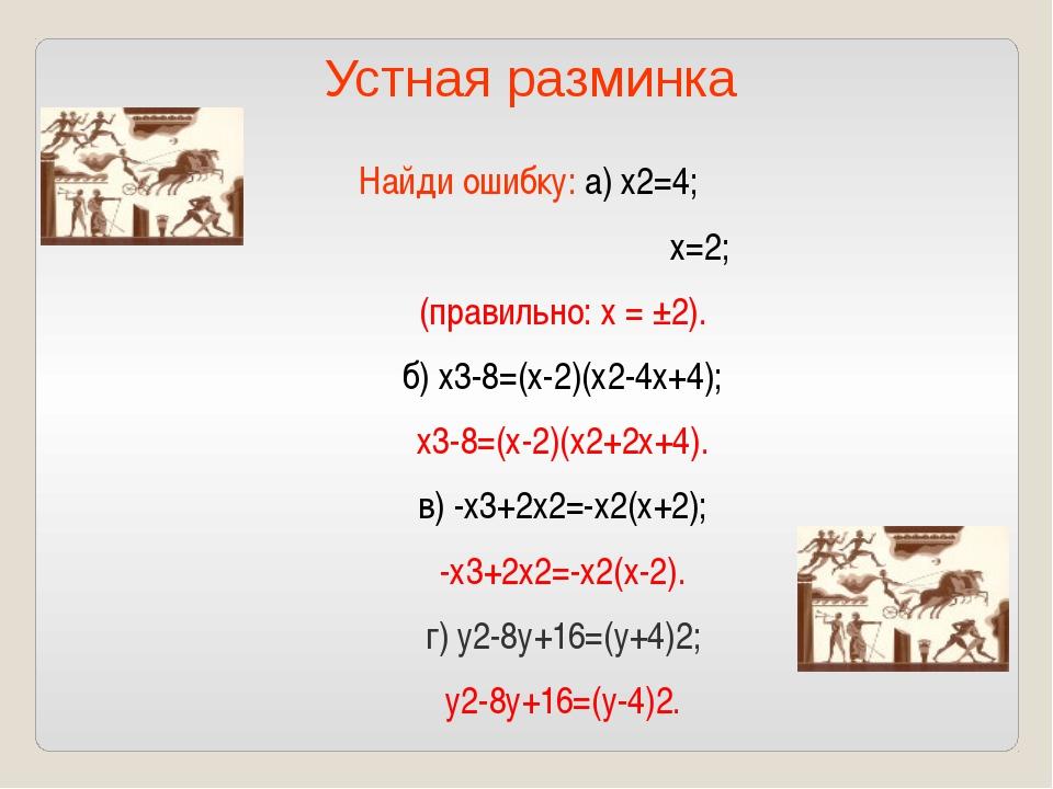 Найди ошибку: а) х2=4; х=2; (правильно: х = ±2). б) х3-8=(х-2)(х2-4х+4); х3-8...