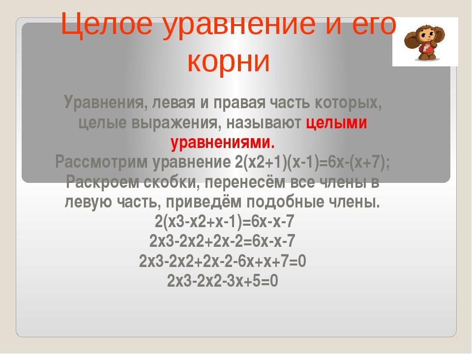 Уравнения, левая и правая часть которых, целые выражения, называют целыми ура...