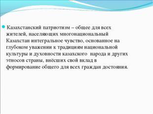 Казахстанский патриотизм – общее для всех жителей, населяющих многонациональн