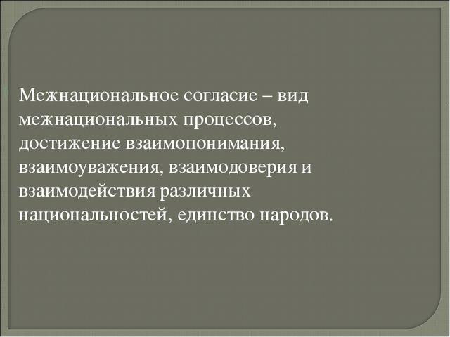 Межнациональное согласие – вид межнациональных процессов, достижение взаимопо...