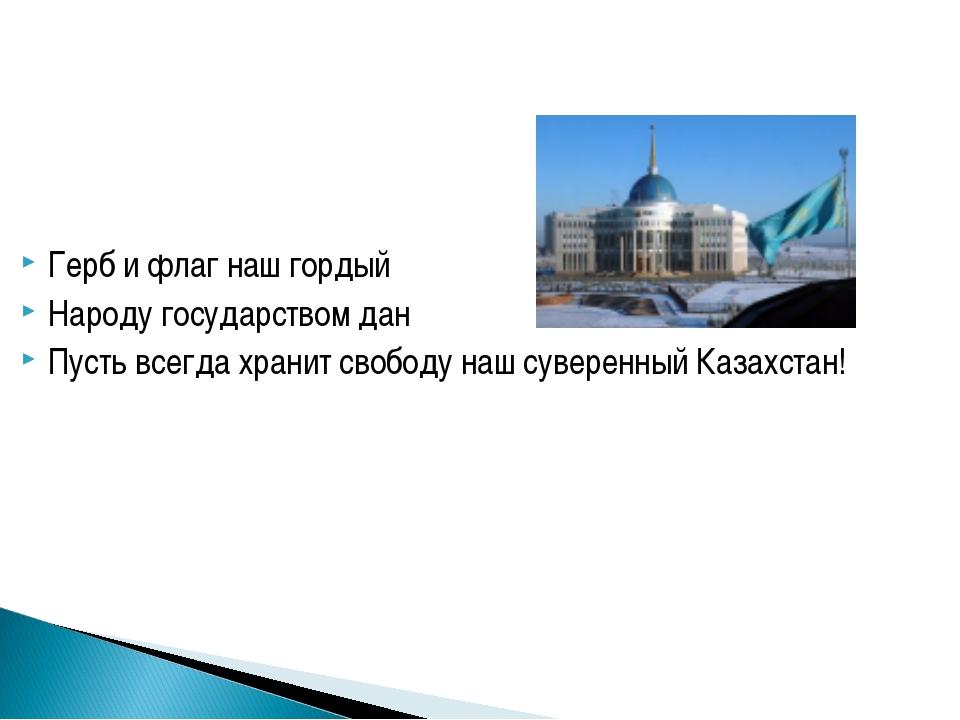 Герб и флаг наш гордый Народу государством дан Пусть всегда хранит свободу на...