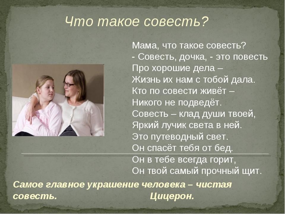 Что такое совесть? Мама, что такое совесть? - Совесть, дочка, - это повесть...