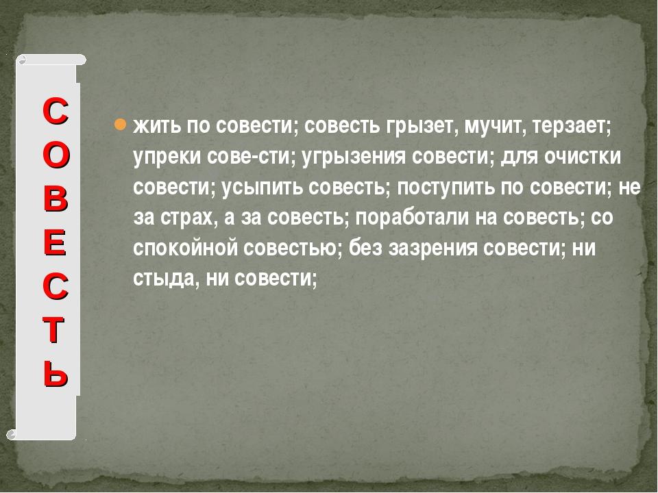 жить по совести; совесть грызет, мучит, терзает; упреки совести; угрызения с...