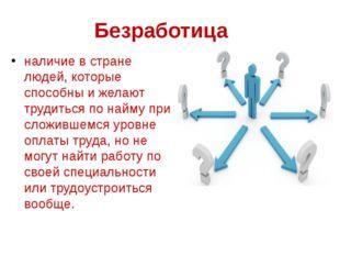 Безработица наличие в стране людей, которые способны и желают трудиться по на