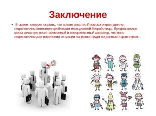 Заключение В целом, следует сказать, что правительство Пермского края уделяет