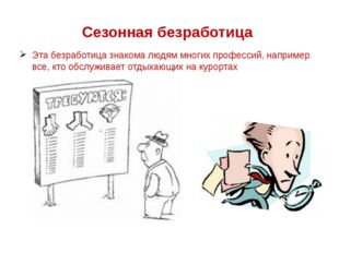 Сезонная безработица Эта безработица знакома людям многих профессий, например
