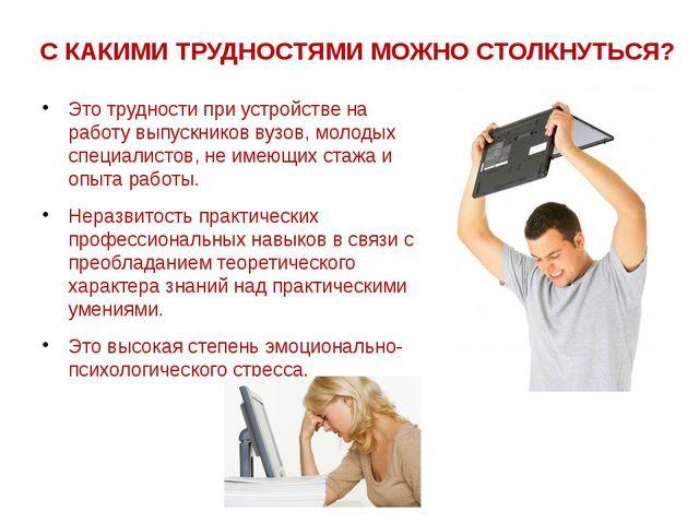 С КАКИМИ ТРУДНОСТЯМИ МОЖНО СТОЛКНУТЬСЯ? Это трудности при устройстве на работ...
