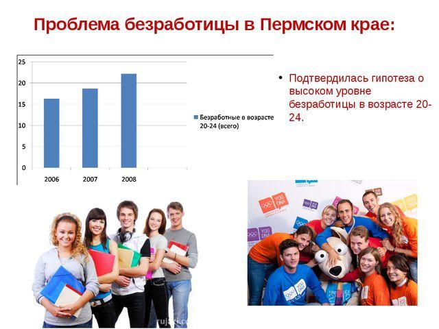 Проблема безработицы в Пермском крае: Подтвердилась гипотеза о высоком уровне...