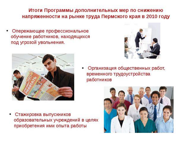 Итоги Программы дополнительных мер по снижению напряженности на рынке труда П...