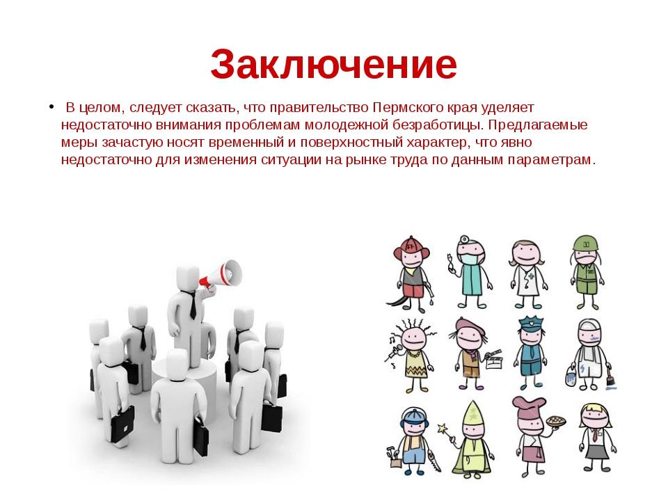 Заключение В целом, следует сказать, что правительство Пермского края уделяет...