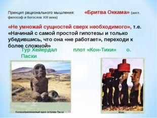 Принцип рационального мышления: «Бритва Оккама» (англ. философ и богослов XII
