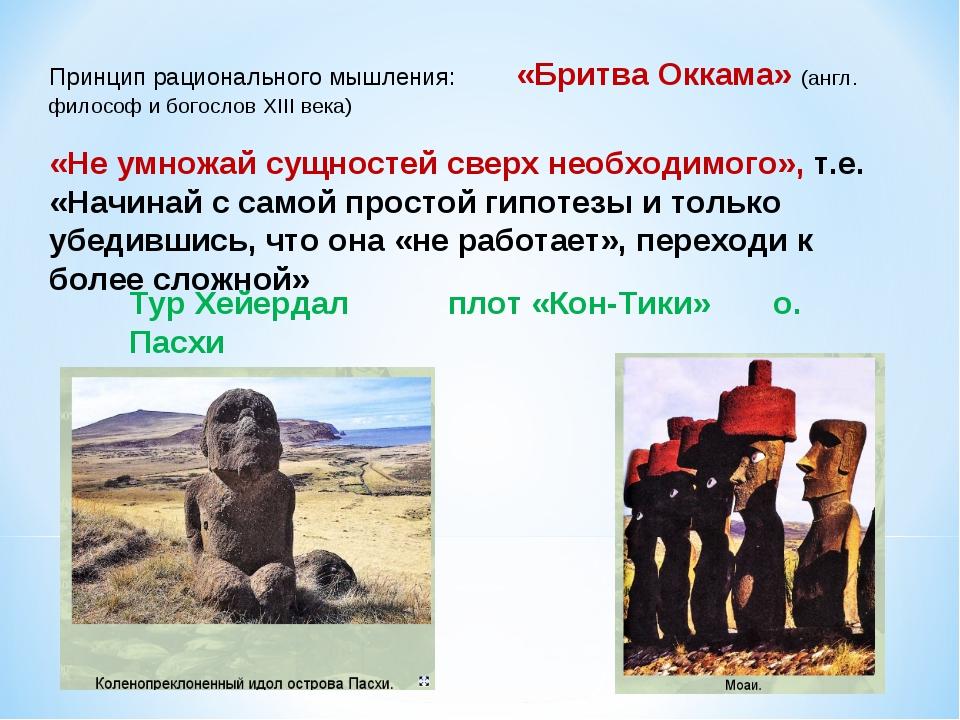 Принцип рационального мышления: «Бритва Оккама» (англ. философ и богослов XII...