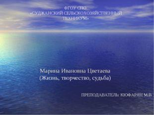 Марина Ивановна Цветаева (Жизнь, творчество, судьба) ФГОУ СПО «СУДЖАНСКИЙ СЕ