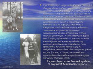 Еще в 1921 году в творчестве Марины Цветаевой обнаруживается явный перелом.