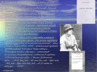 Эмиграция явилась для поэтессы тяжелейшим испытанием, ибо она не желала идти