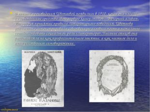 В печати произведения Цветаевой появились в 1910, когда она издала на собстве