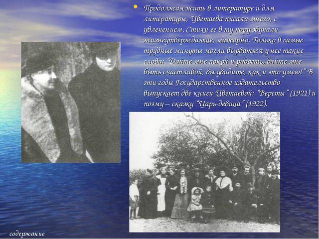 Продолжая жить в литературе и для литературы, Цветаева писала много, с увлеч...