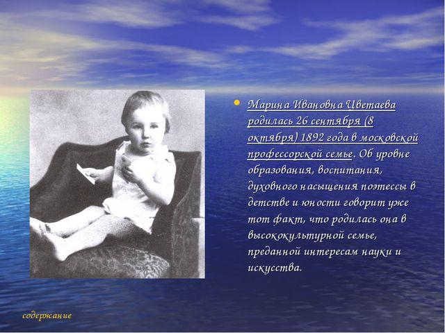 Марина Ивановна Цветаева родилась 26 сентября (8 октября) 1892 года в москов...