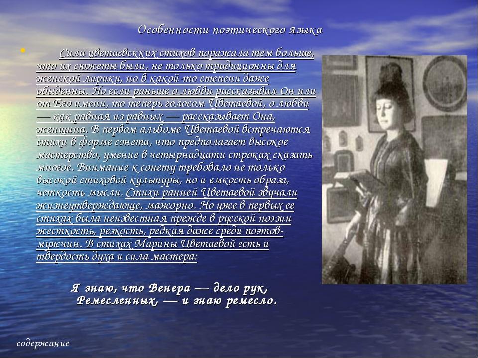 Особенности поэтического языка Сила цветаевскких стихов поражала тем больше,...