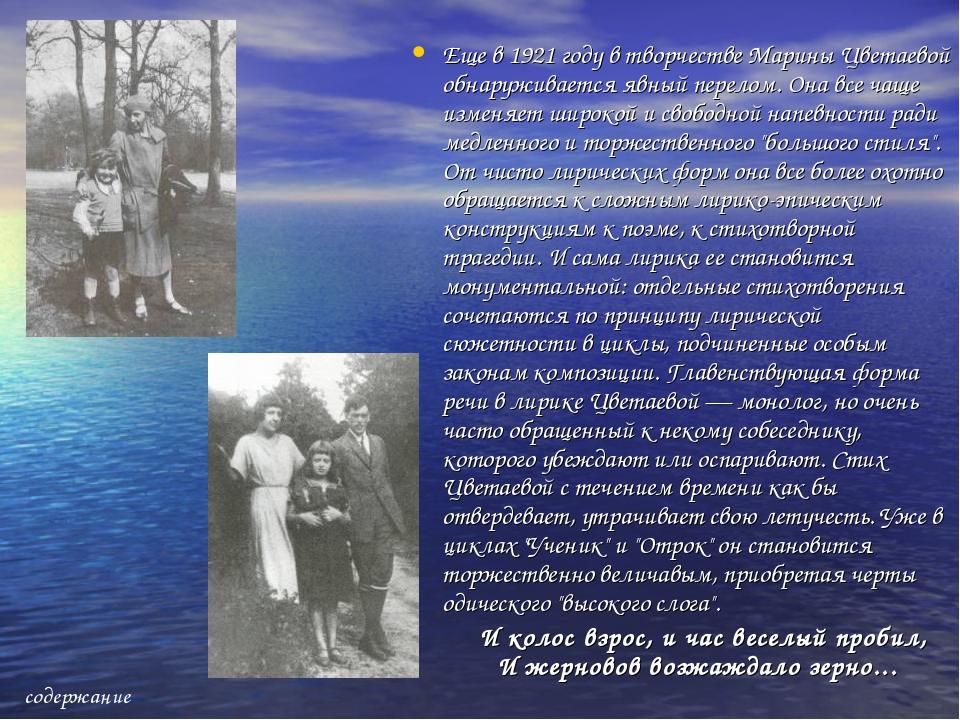 Еще в 1921 году в творчестве Марины Цветаевой обнаруживается явный перелом....