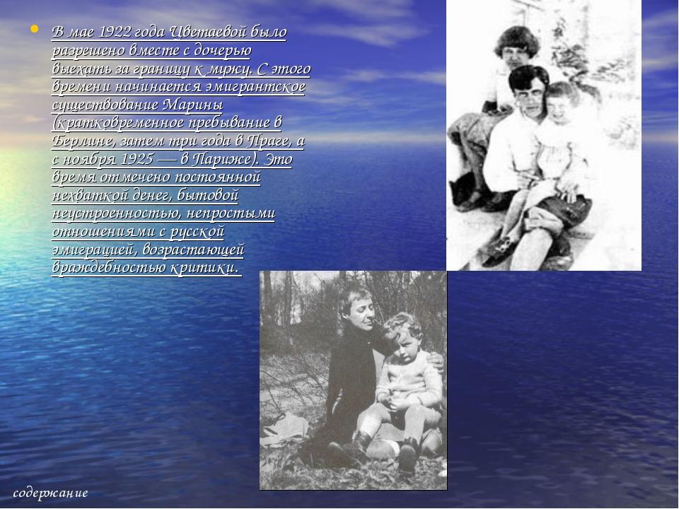 В мае 1922 года Цветаевой было разрешено вместе с дочерью выехать за границу...