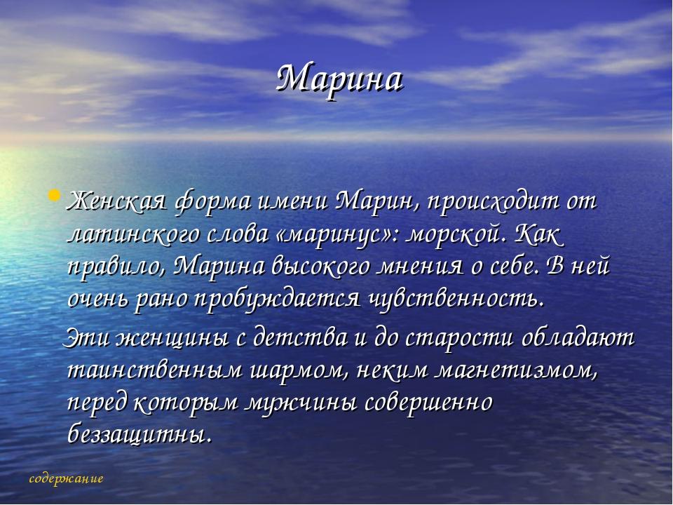 Марина Женская форма имени Марин, происходит от латинского слова «маринус»: м...